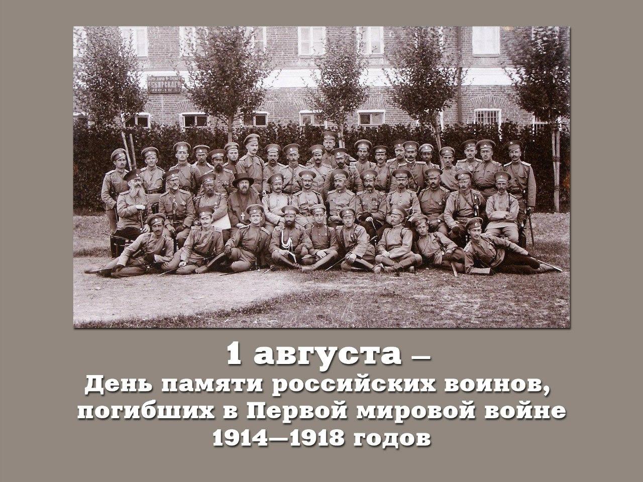 11 ноября. День памяти. Окончание Первой мировой войны