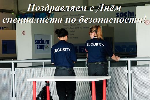 День специалиста по безопасности. Поздравляем