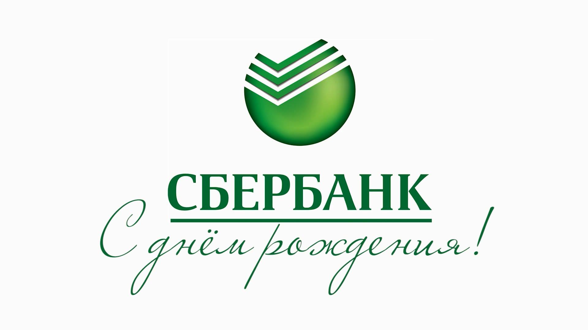 12 ноября - День работников Сбербанка России