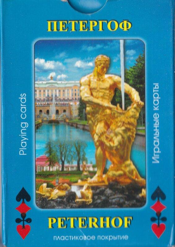 Петергоф. Игральные карты