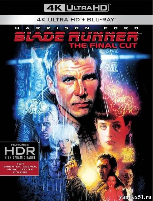 Бегущий по лезвию / Blade Runner (1982) | UltraHD 4K 2160p