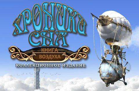 Загадки Царства сна 4: Книга воздуха. Коллекционное издание | Dream Chronicles: Book of Air CE (Rus)