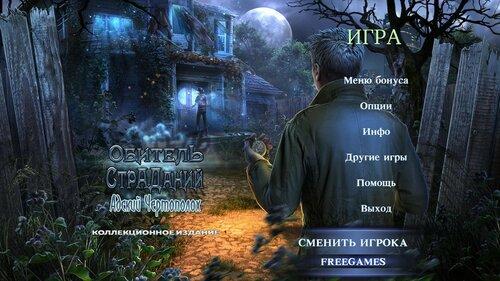 Обитель страданий 2: Адский чертополох. Коллекционное издание | Harrowed Halls 2: Hell's Thistle CE (Rus)