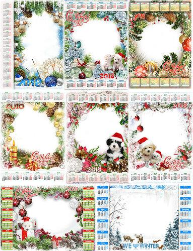 Календарь 2018 рамка для фото - 33 шаблона.