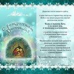 С Рождеством Христовым и Новолетием