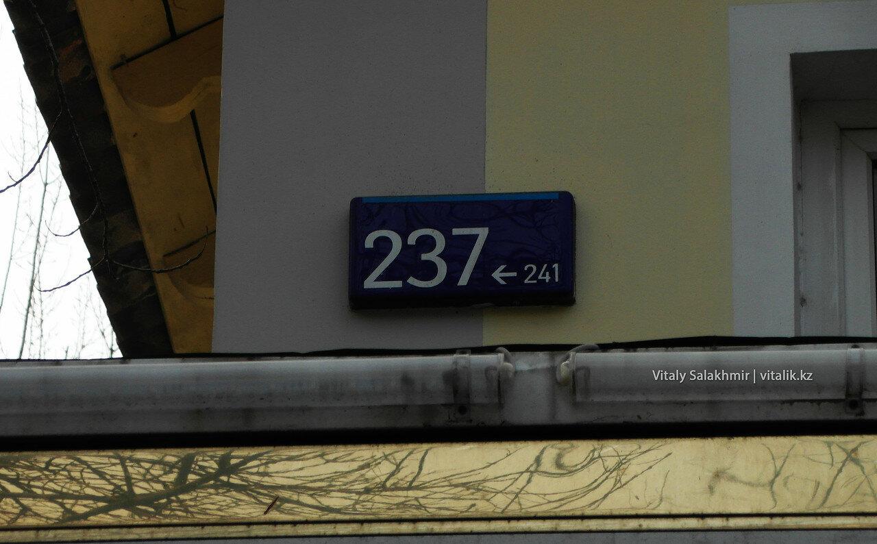 Улица Фурманова / проспект Назарбаева, 237.