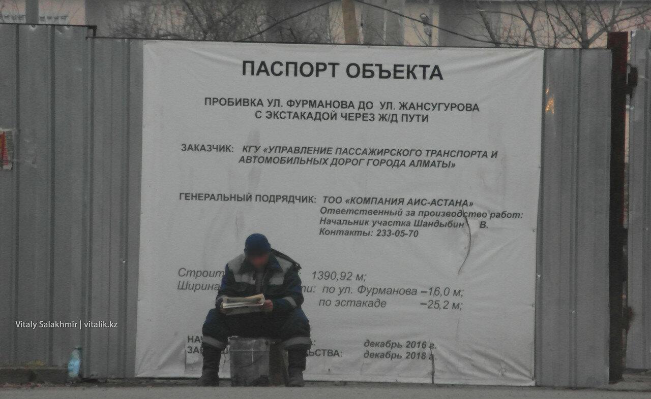 Так заканчивается проспект Назарбаева. Тупик.