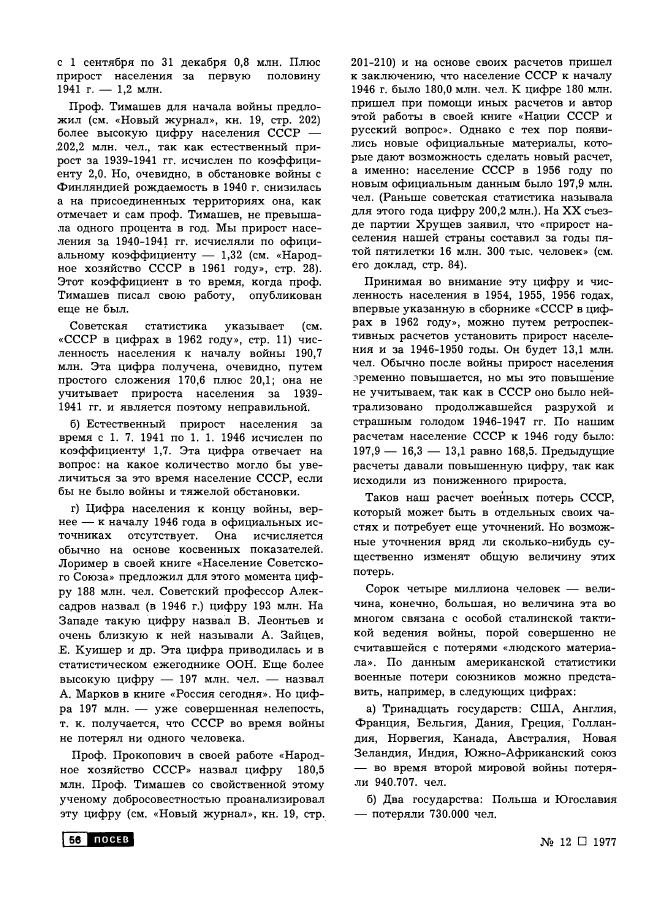 Посев-1977-N12-с56