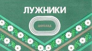 шоколад Лужники