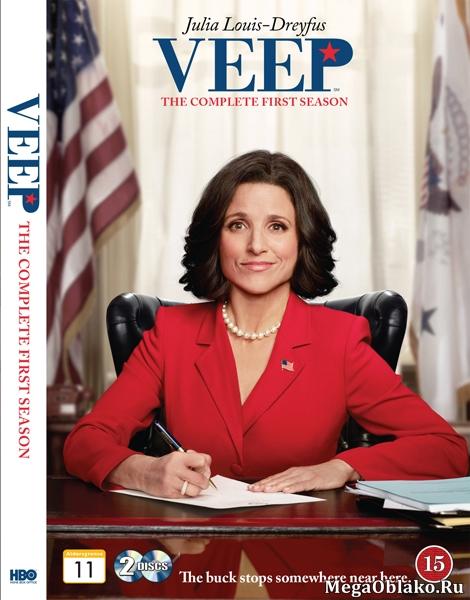 Вице (Вице-президент) (1-6 сезон: 1-58 серии из 58) / Veep / 2012-2017 / ПМ (Novamedia) / BDRip (720p) + HDTV (1080p)