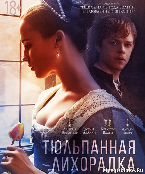 Тюльпанная лихорадка / Tulip Fever (2017/WEB-DL/WEB-DLRip)