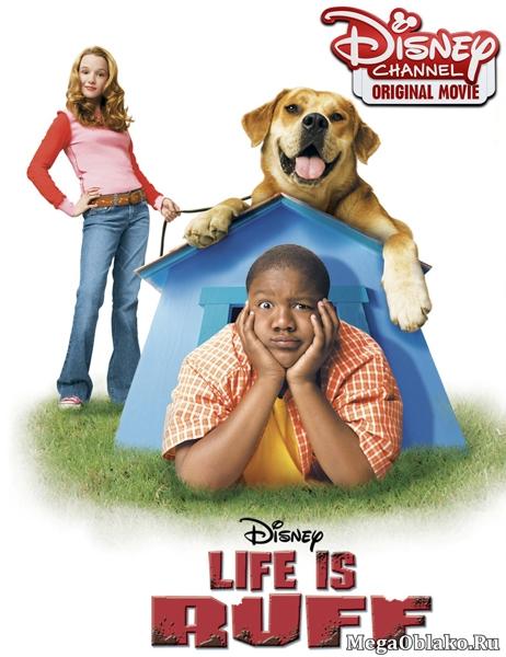 Лучший пес / Life Is Ruff (2005/SATRip)
