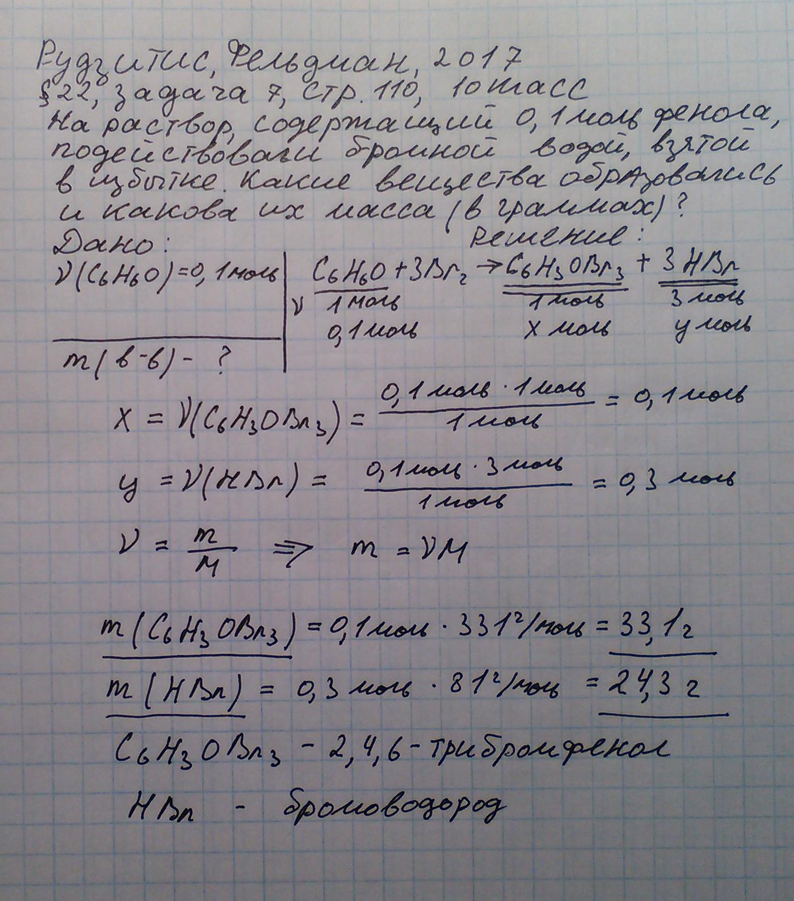 рудзитис задача 7 стр 110 химия 10 кл.jpg