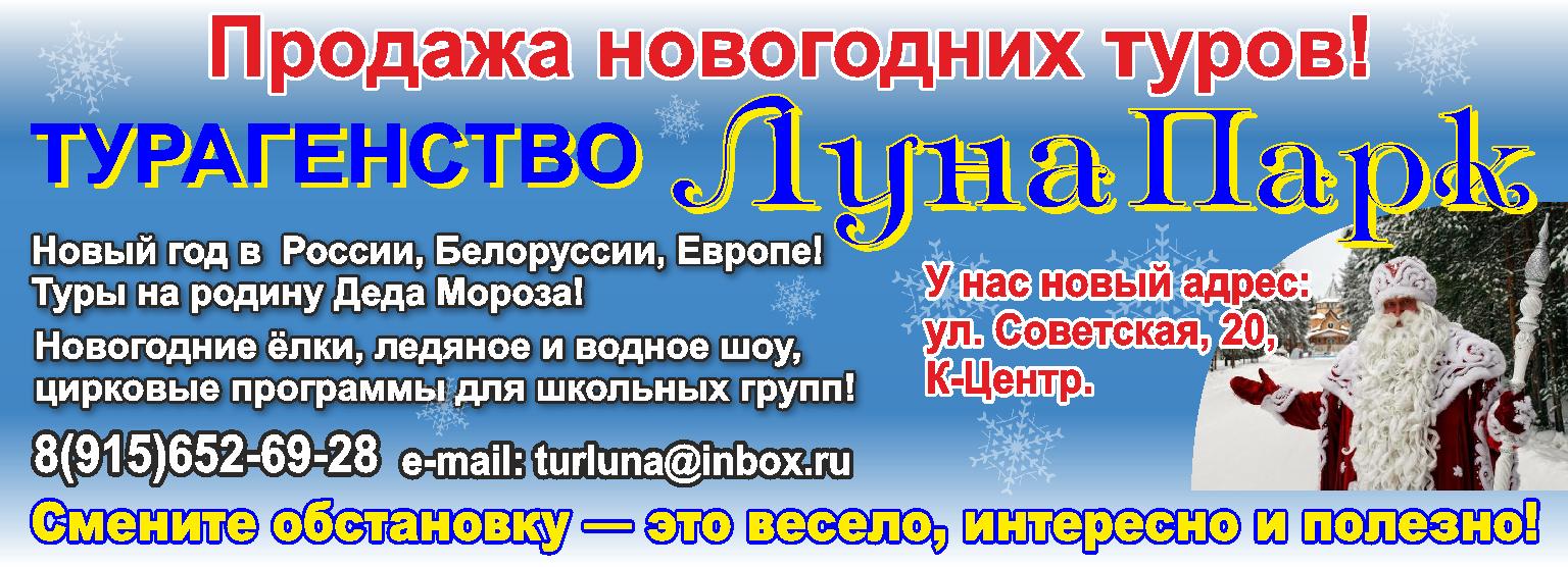 ТУРАГЕНТСТВО_ЛУНАПАРК