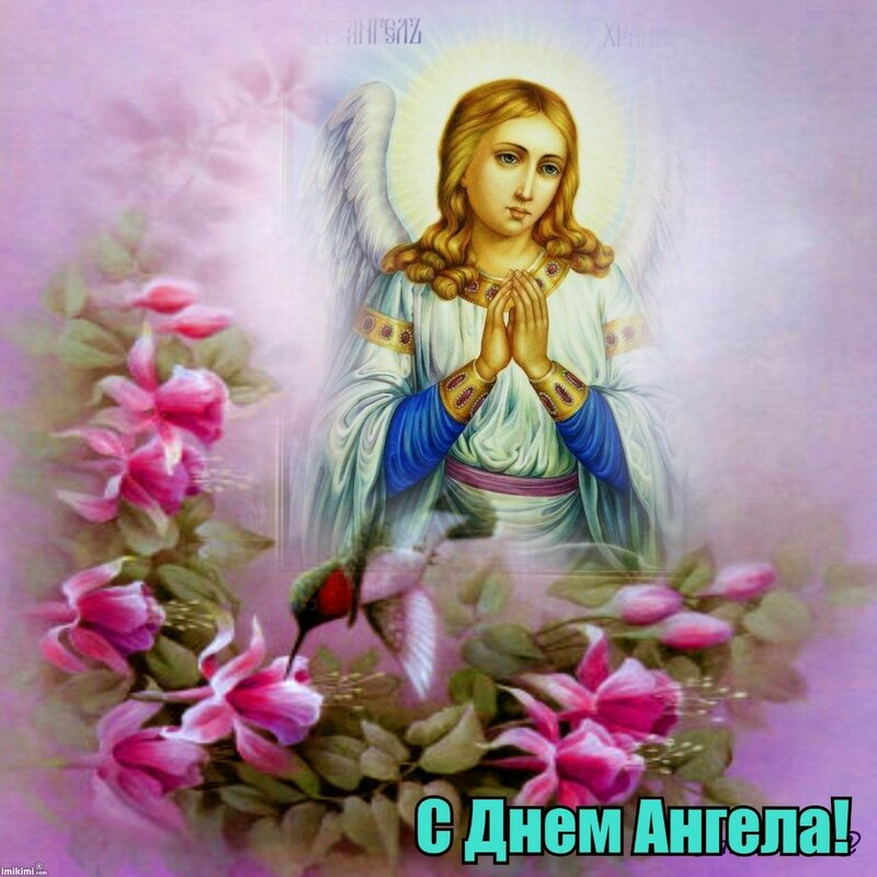 день ангела любава
