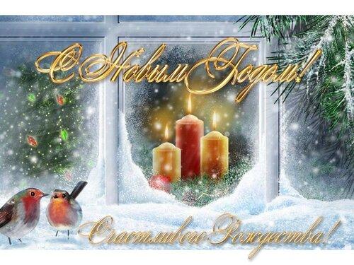 С новым годом и Рождеством.jpg