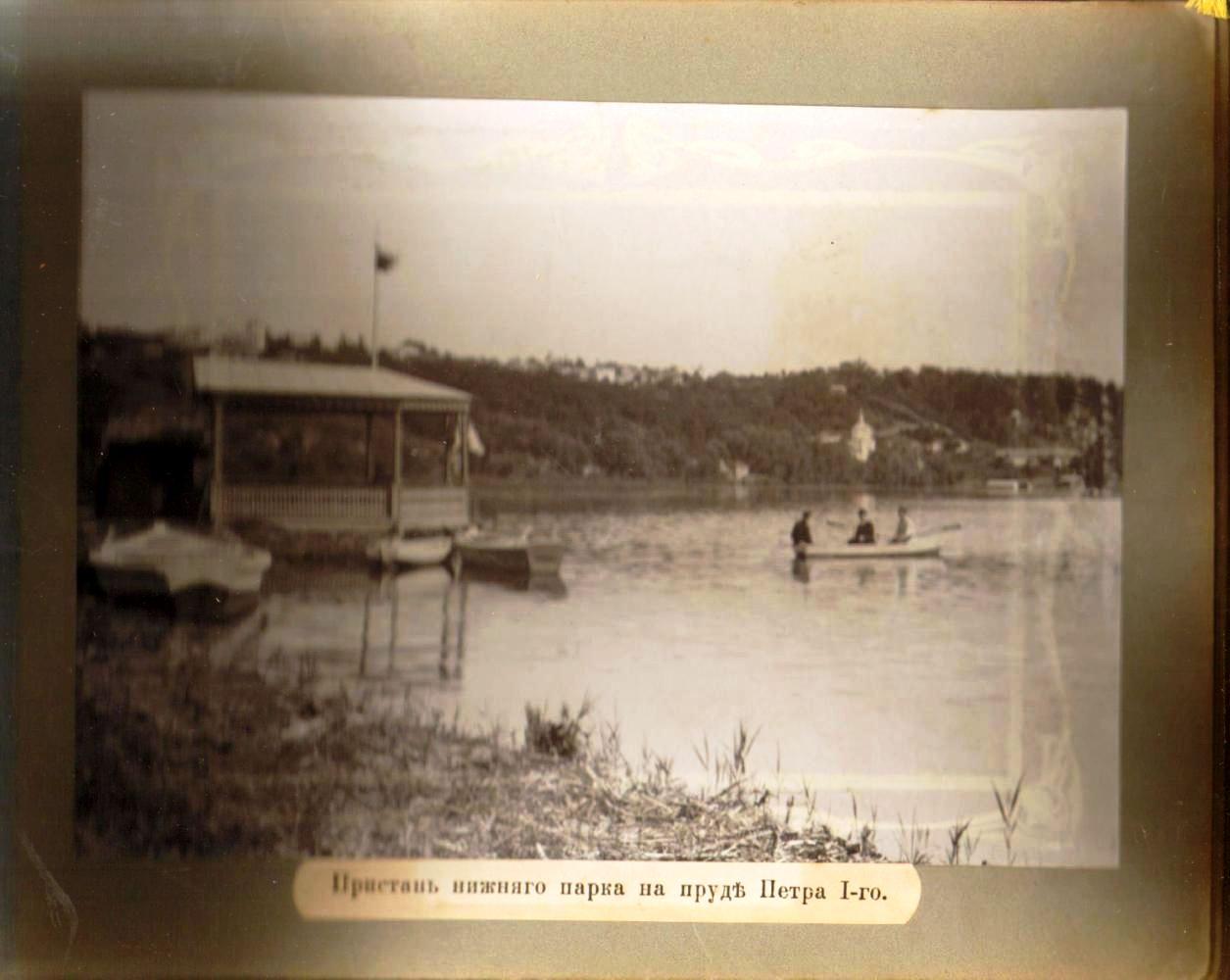 29. Пристань Нижнего парка на пруду Петра I