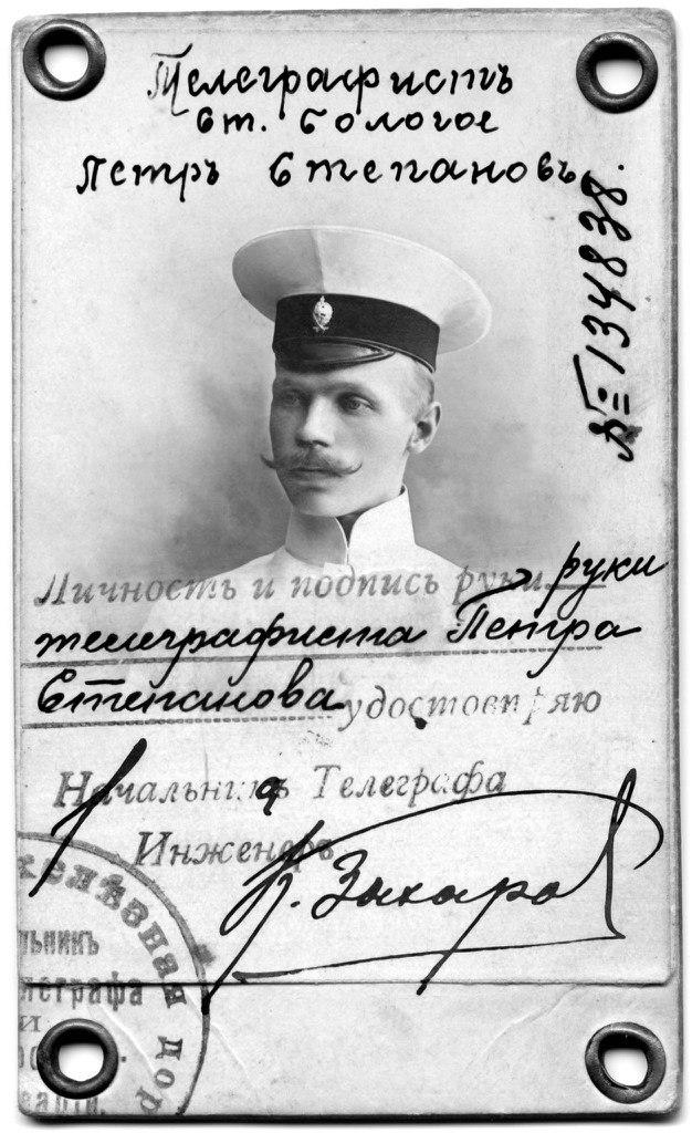 Телеграфист Петр Степанов