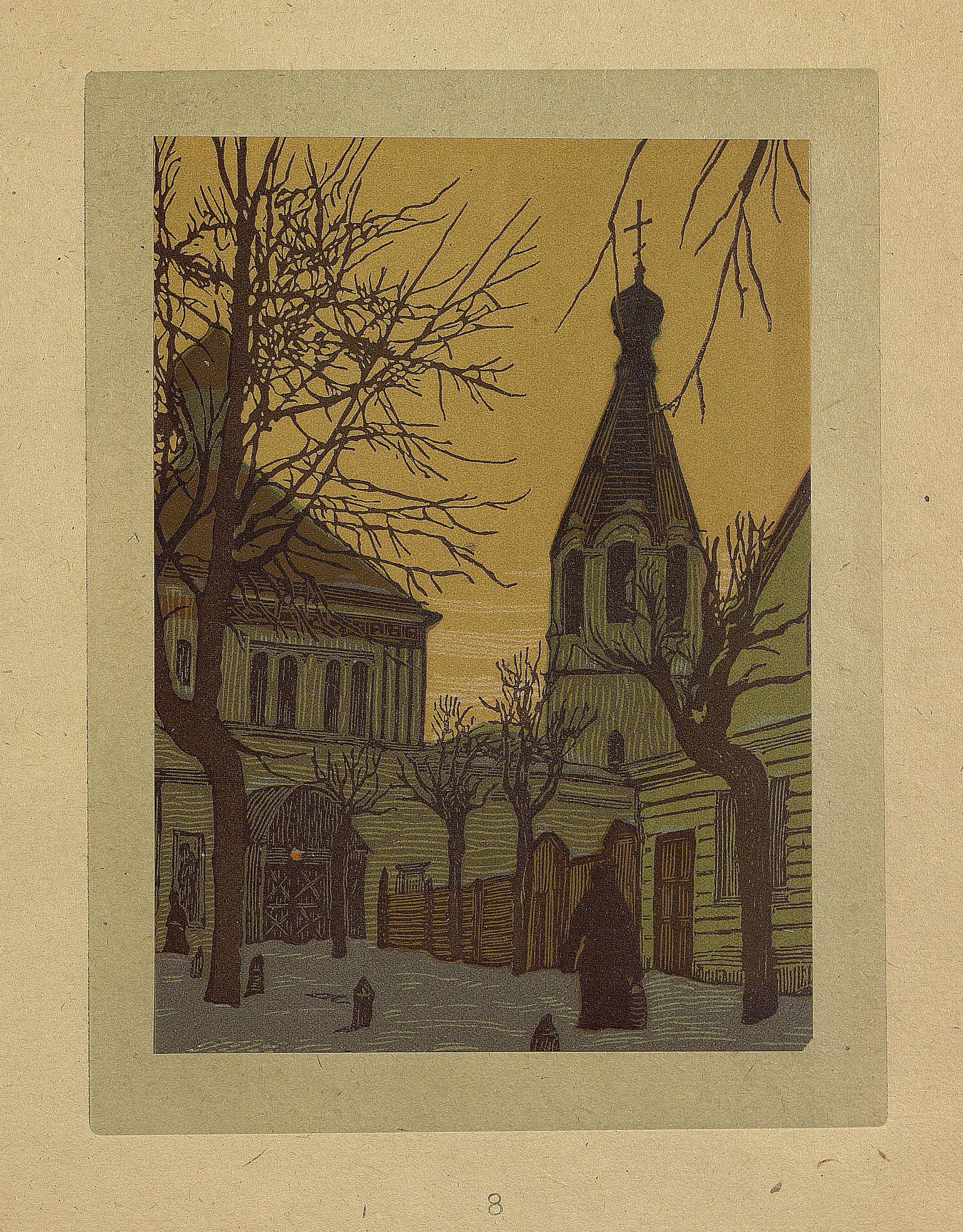 09. Двор церкви Марона