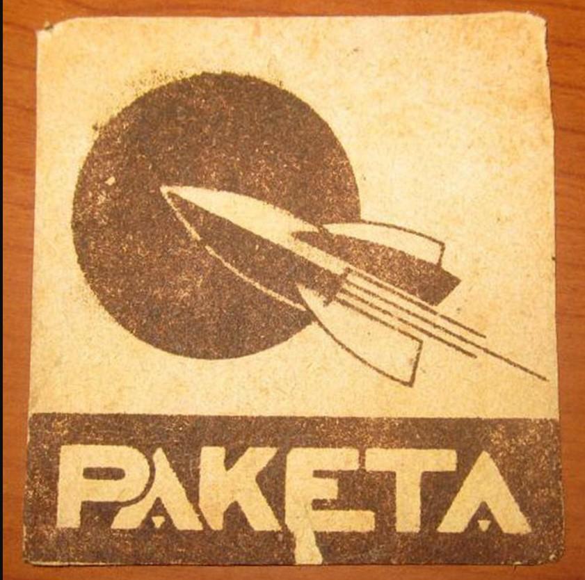 Папиросы Ракета