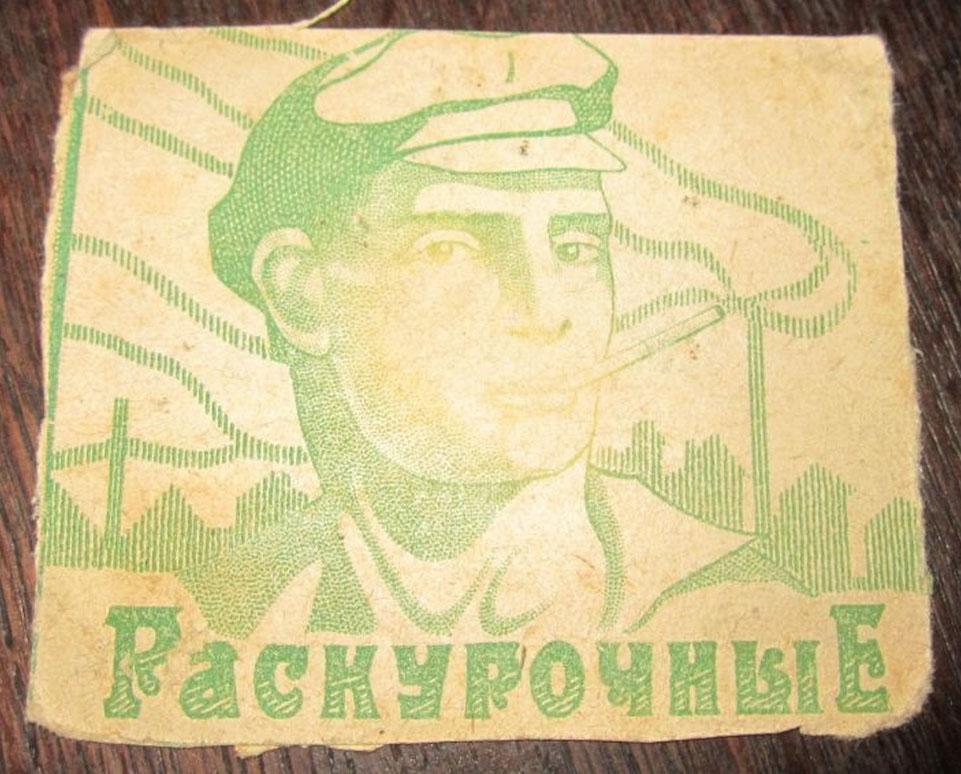 Папиросы Раскурочные
