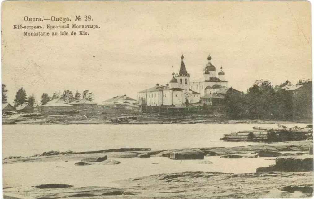 Окрестности Онеги. Крестный монастырь на острове Кий