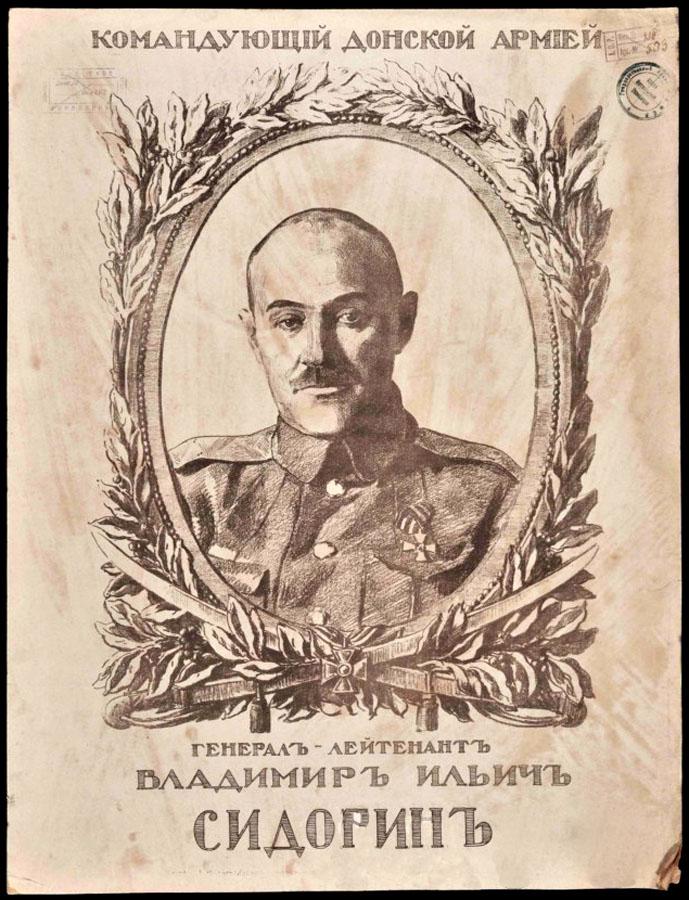 14. Генерал-лейтенант Владимир Ильич Сидорин. Командующий Донской армией