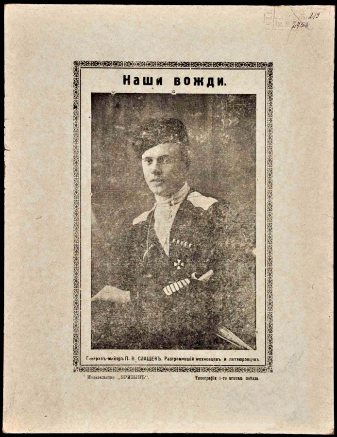 17. Генерал-майор П.Н. Слащёв