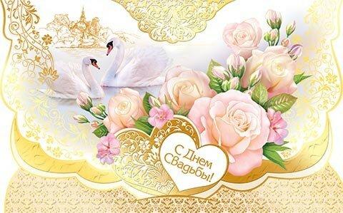 поздравление с бракосочетанием красивые картинки с лебедями кошки