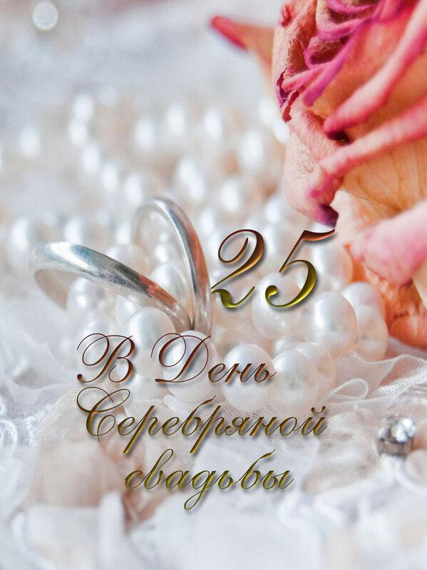 Открытки свадебные юбилее, аву про детей