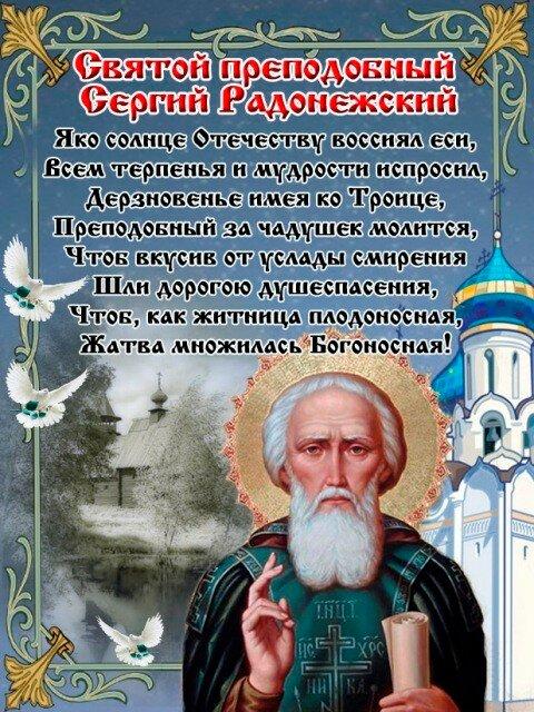 Юбилеем, открытка сергия радонежского