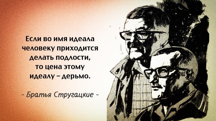 25 глубоких и философских цитат братьев Стругацких (1 фото)