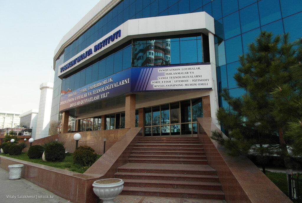 Университет в Ташкенте, Узбекистан