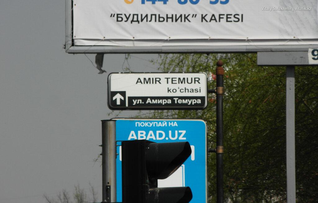 Улица Амира Темура, Ташкент, указатель