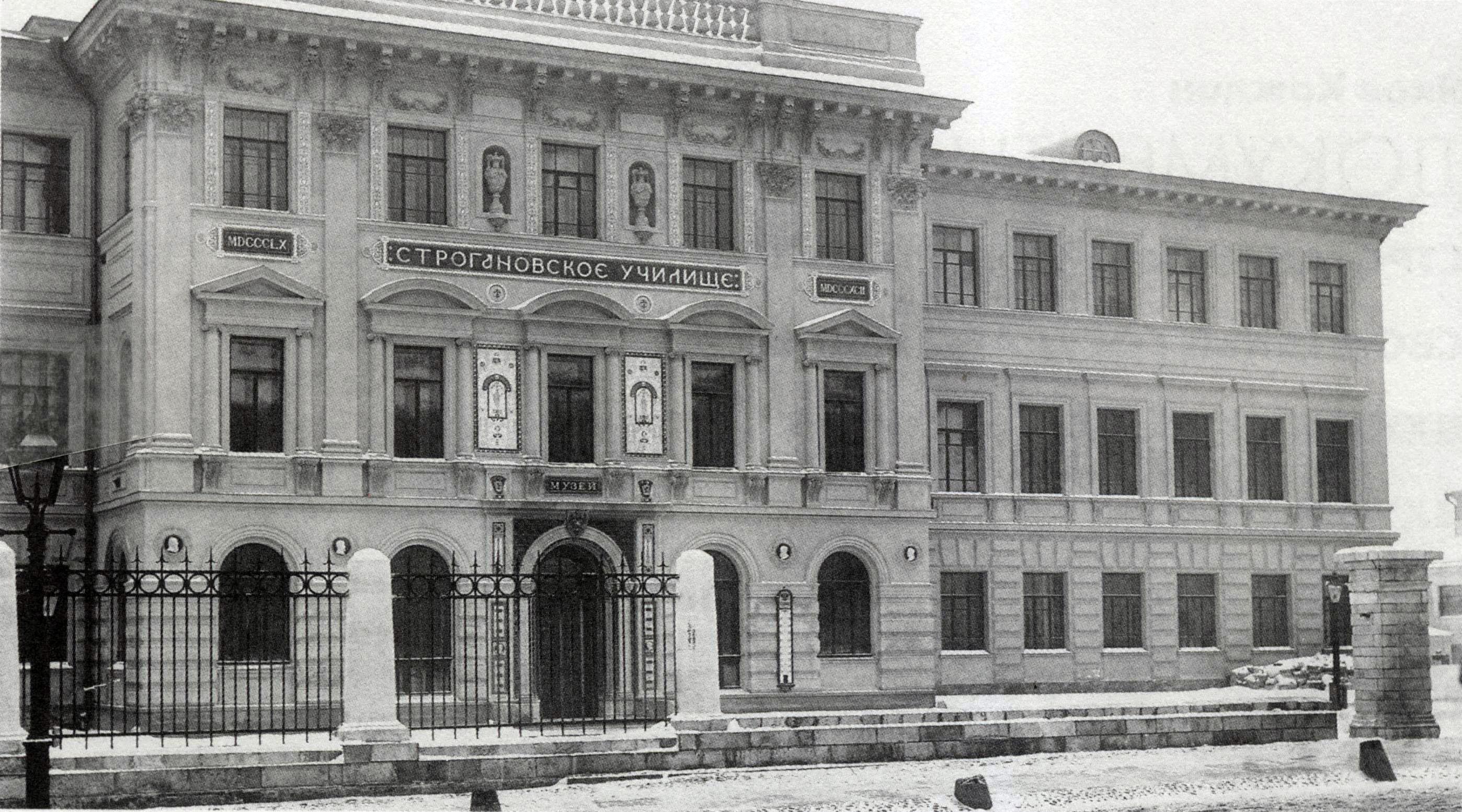 Здание Строгановского училища