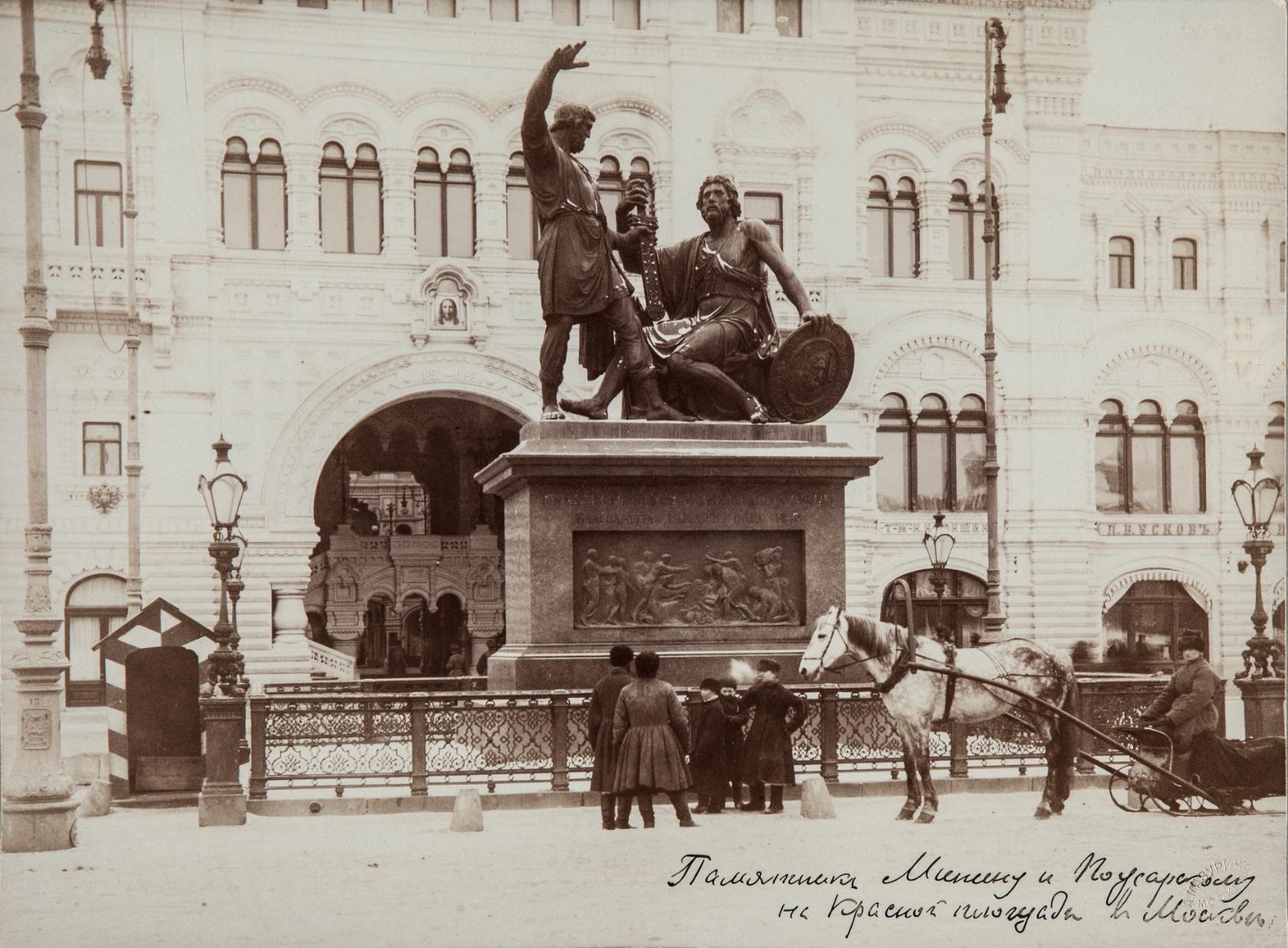 Памятник Минину и Пожарскому на Красной площади. 1900-е