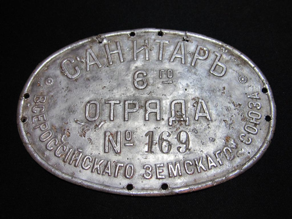 Санитар 6го отряда Всероссийского Земского Союза