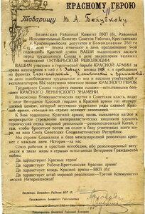1927 Красному герою