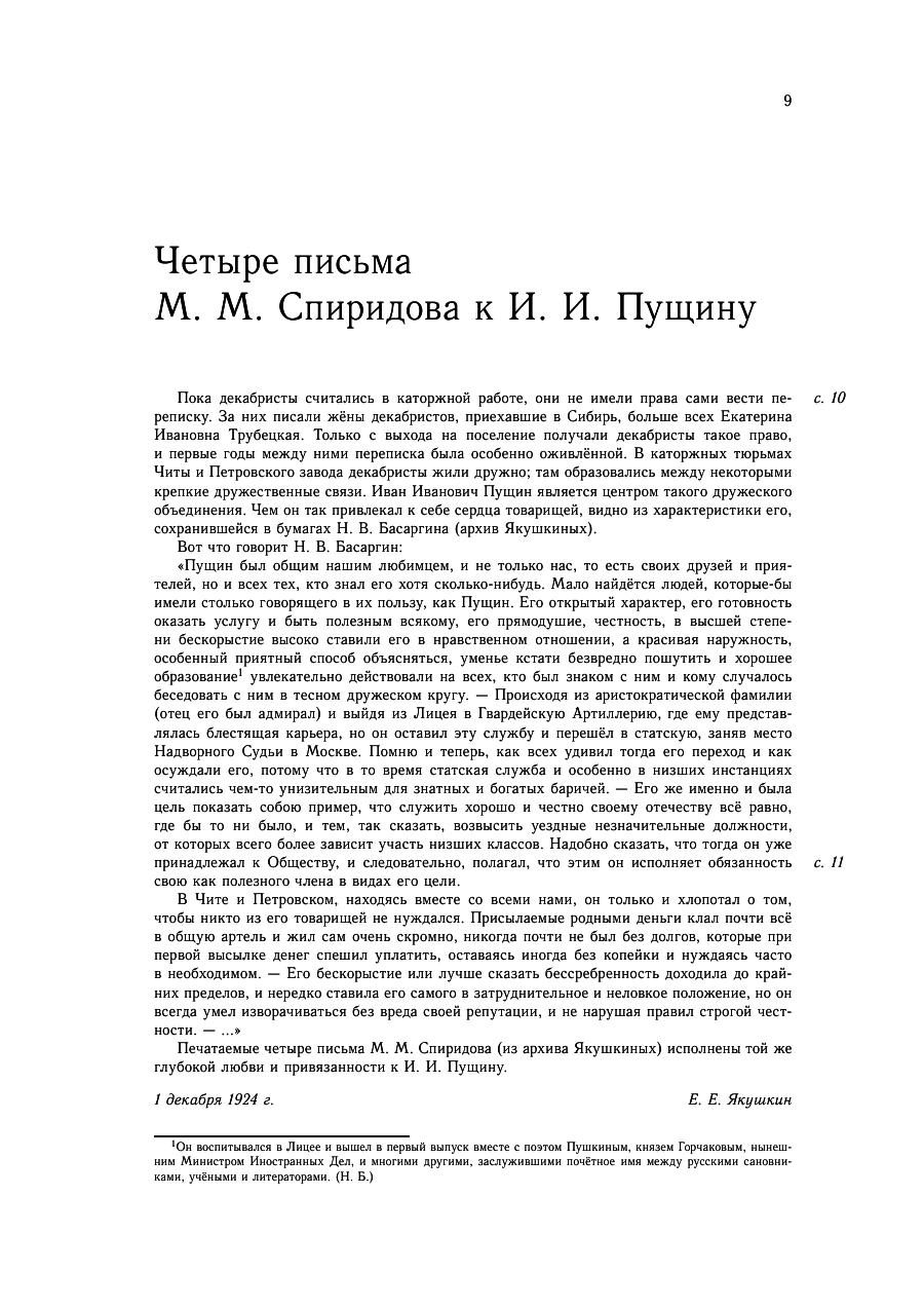 https://img-fotki.yandex.ru/get/902582/199368979.19c/0_26f19e_33ac7a7e_XXXL.png