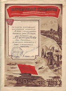 1945 Почетная грамота ЦК ВЛКСМ 0