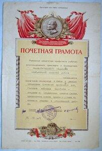 1957 Почетная Грамота Свердловская Железная дорога