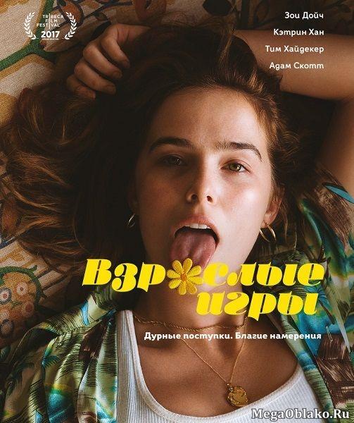 Взрослые игры / Flower (2018/WEB-DL/WEB-DLRip)