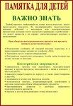 pamjatka_dlja_detej-vazhno_znat.jpg