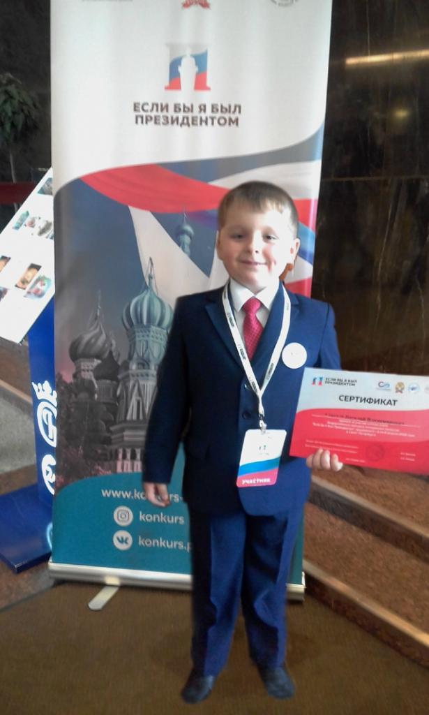 Обучающиеся МОУ «Кораблинская СШ №2» приняли участие в очном этапе Всероссийского конкурса молодежных проектов «Если бы я был Президентом»