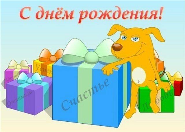 С днем рождения захар картинки детские