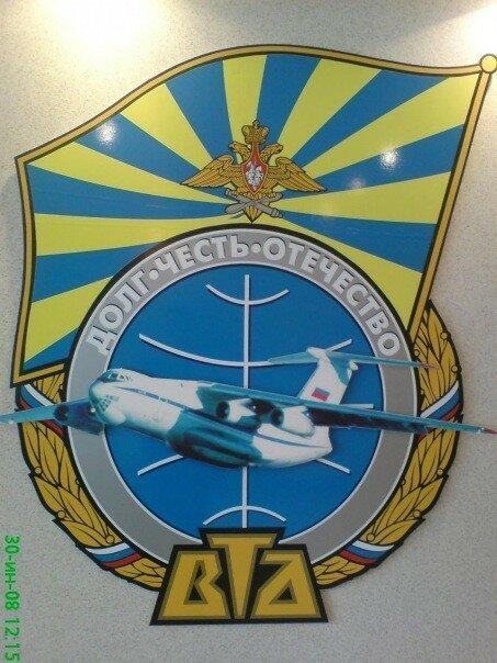 Открытка с днем военно-транспортной авиации