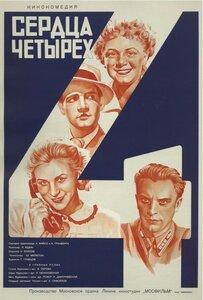 1941 Сердца четырех