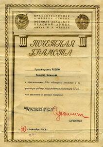 1944 25 годовщина Академмии им Фрунзе