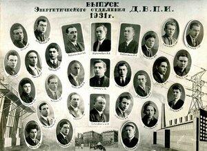 1931 г. Д.В.П.И. Энергитическое отделение.