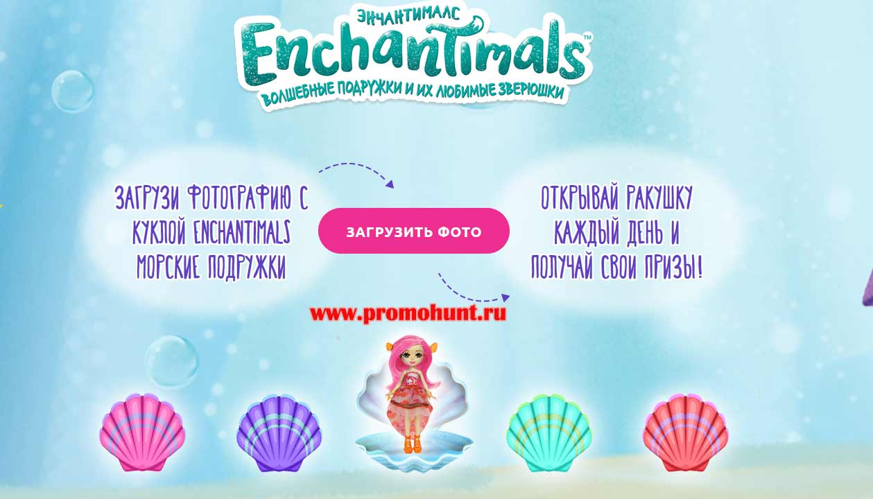 Акция Enchantimals 2018 на enchantimals-promo.ru